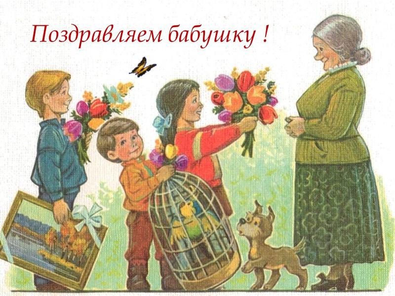 Поздравление бабушки за 3 мин