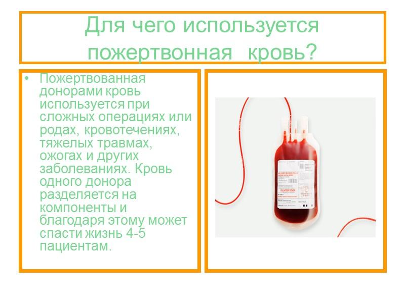 Для чего используется   пожертвонная  кровь? Пожертвованная донорами кровь используется при сложных