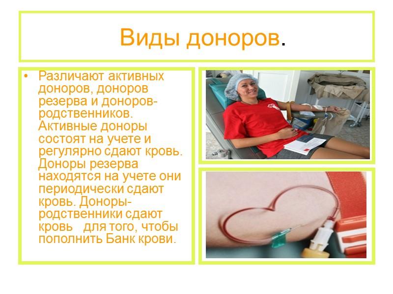 Виды доноров. Различают активных доноров, доноров резерва и доноров-родственников. Активные доноры состоят на учете