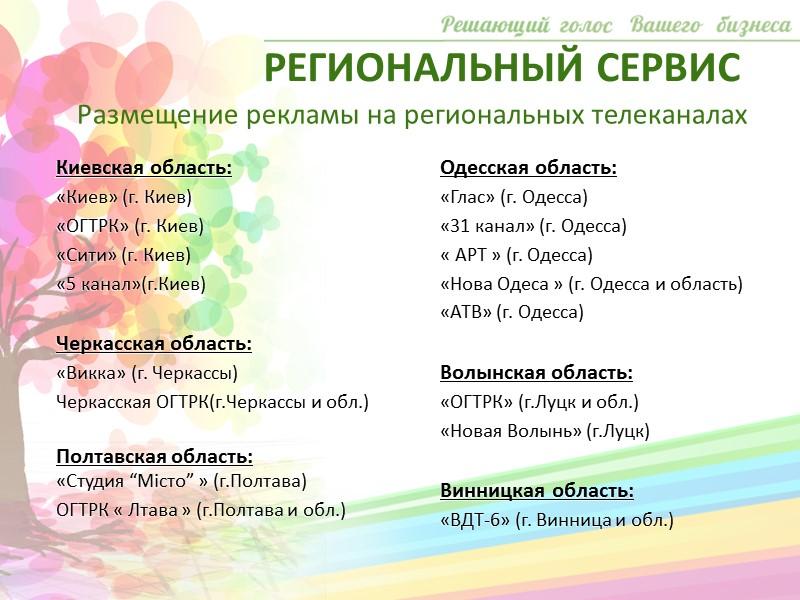 Киев Киев (+18 областей) Одесса Донецк Днепропетровск Львов Харьков Симферополь    РЕГИОНАЛЬНЫЙ