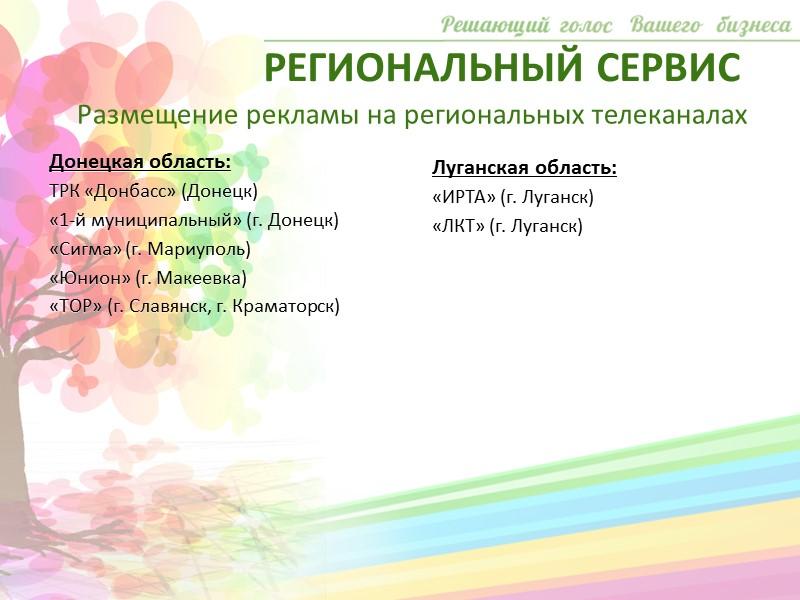 1+1 – это самый динамичный украинский канал.  В 2011 году рейтинг вырос более
