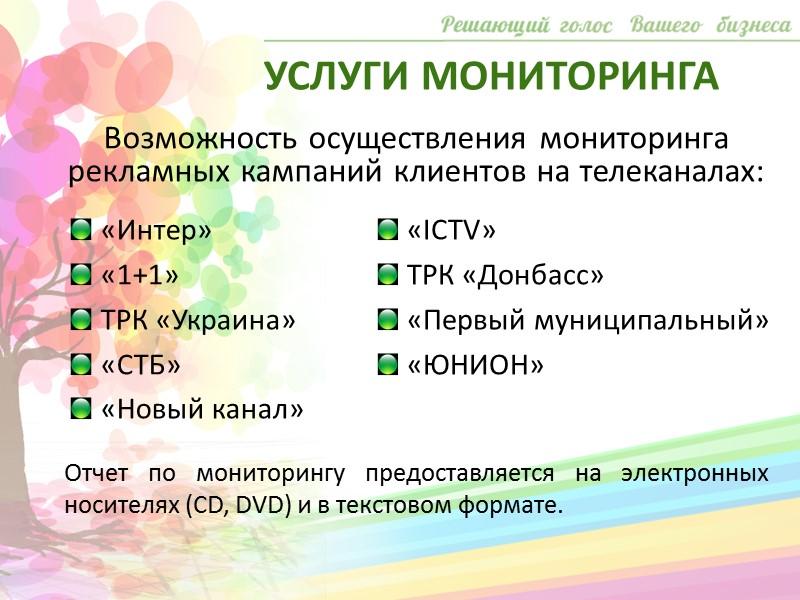 Размещение рекламы в региональном эфире украинских радиостанций Русское радио Хит-ФМ Кисс-ФМ Люкс-Фм Ретро Шарманка