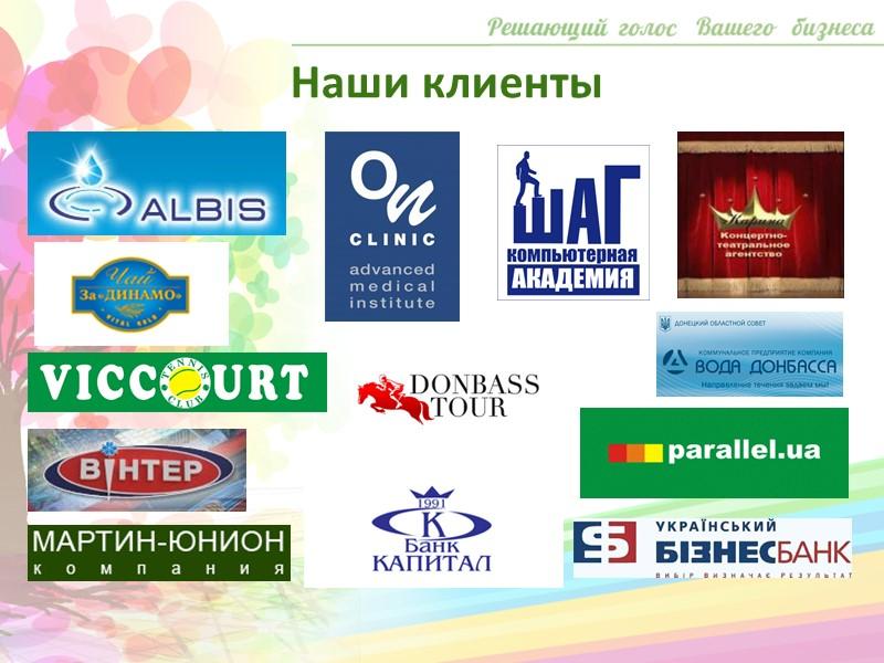 УСЛУГИ МОНИТОРИНГА «Интер» «1+1» ТРК «Украина» «СТБ» «Новый канал»   «ICTV» ТРК «Донбасс»