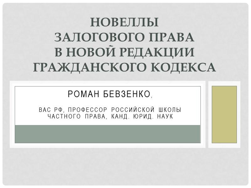 Роман Бевзенко,   ВАС РФ, профессор Российской школы частного права, канд. юрид. наук