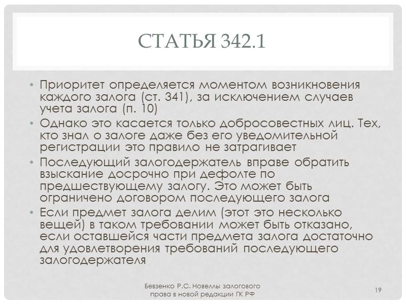 Статья 338 Владение по умолчанию у залогодателя Может быть наложен знак о залоге Если