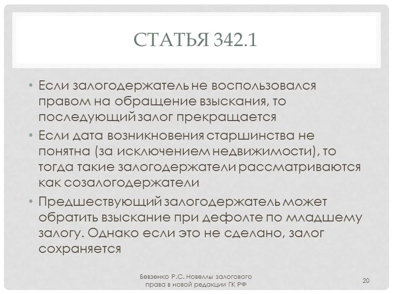 Статья 339 В б2б сделках могут быть обеспечены все обязательства В б2б сделках предметом