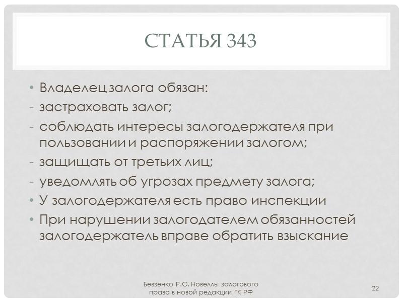 Статья 340 Значение условия в договоре залога о стоимости предмета залога. Презумпции при обращении