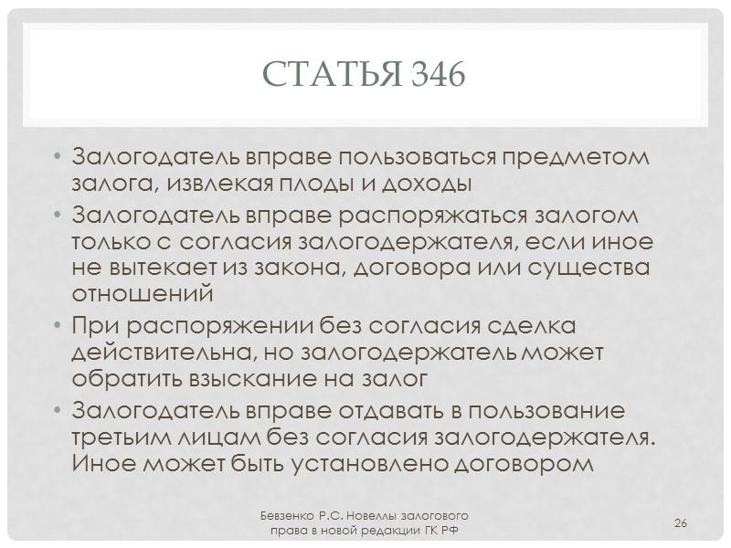 Статья 342.1 Приоритет определяется моментом возникновения каждого залога (ст. 341), за исключением случаев учета
