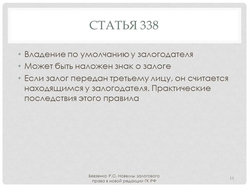 ОБЩИЕ ПОЛОЖЕНИЯ  О ЗАЛОГЕ Бевзенко Р.С. Новеллы залогового права в новой редакции ГК