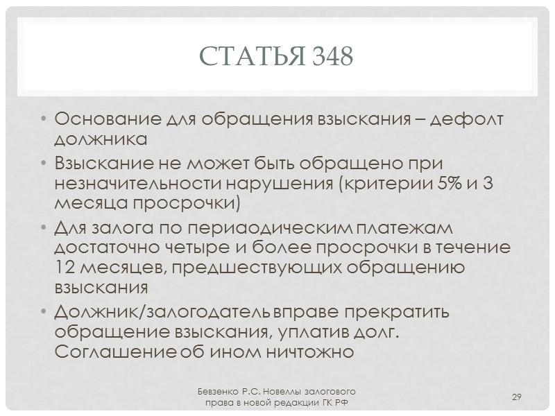 Статья 343 Владелец залога обязан: застраховать залог; соблюдать интересы залогодержателя при пользовании и распоряжении