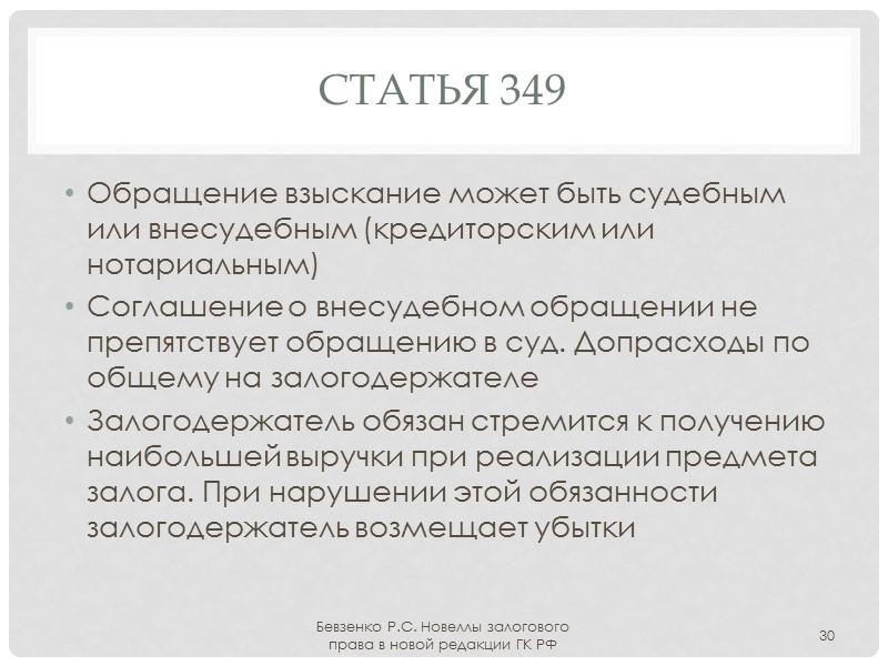 Статья 345 По соглашению сторон предмет залога может быть заменен другим имуществом Независимо от