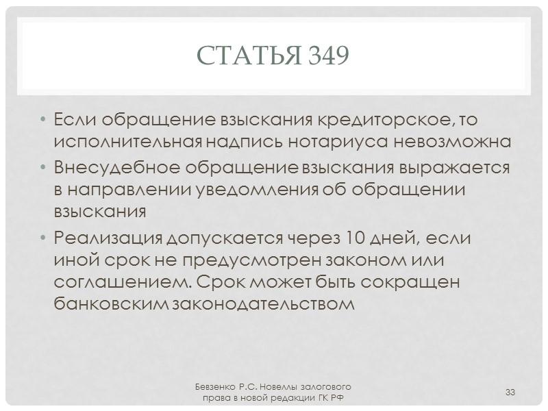 Статья 345 При гибели предмета залога залогодатель обязан восстановить его или предоставить новое имущество
