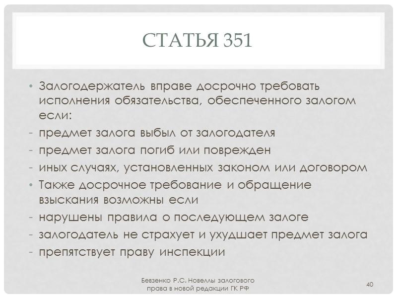Статья 349 Внесудебное обращение взыскания допускается на основании соглашения.  Только судебное обращение возможно: