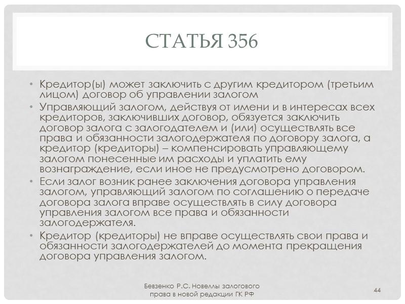 Статья 350 Реализация имущества, на которое взыскание обратил суд, осуществляется путем публичных торгов Возможно