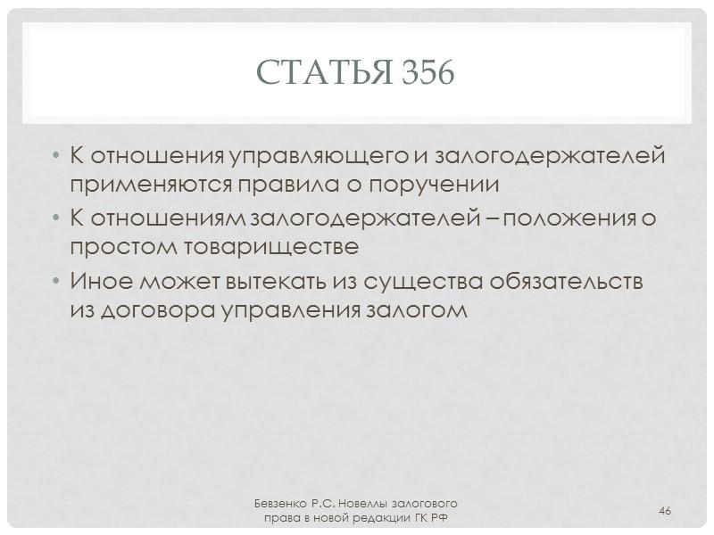 Статья 350.1 Залогодержатель вправе самостоятельно совершать все сделки, необходимые для реализации залога, а также