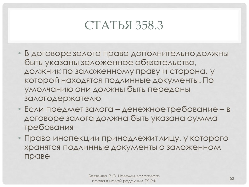 Статья 352 Залог прекращается: С прекращением обеспеченного обязательства, раздельной уступкой и переводом долга При