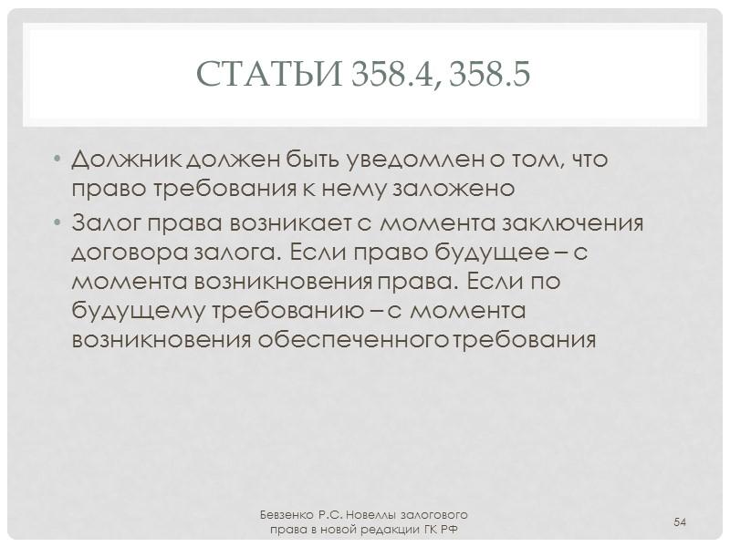 Статья 353 При смене собственника залог сохраняется (исключение – добросовестный покупатель и залог товаров