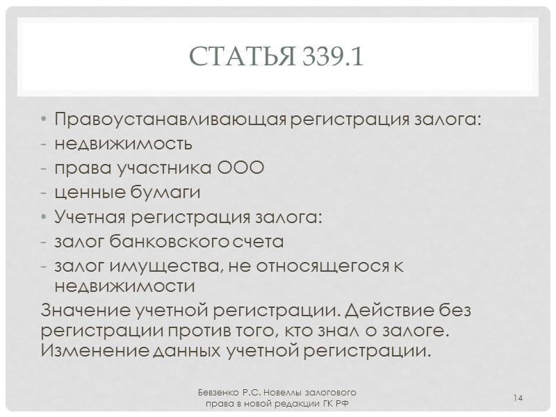 Статья 335  Если залогодатель – третье лицо, то к отношениям сторон применяются положения