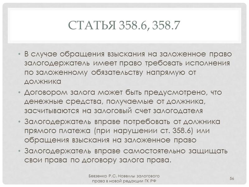 Статья 356 Кредитор(ы) может заключить с другим кредитором (третьим лицом) договор об управлении залогом