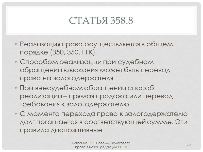 Статья 356 Управляющий залогом – всегда коммерсант Он обязан управлять залогом на наиболее выгодных