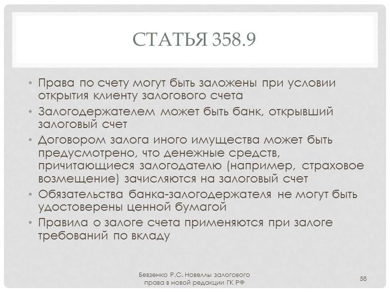 Статья 356 К отношения управляющего и залогодержателей применяются правила о поручении К отношениям залогодержателей