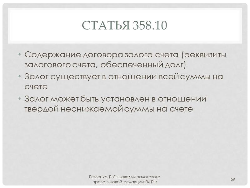 ОТДЕЛЬНЫЕ ВИДЫ ЗАЛОГА Бевзенко Р.С. Новеллы залогового права в новой редакции ГК РФ