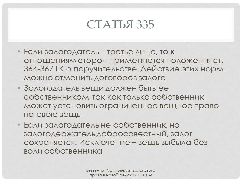 Статья 357 Залог в товаров в обороте – залог товаров, оставленных у залогодателя с
