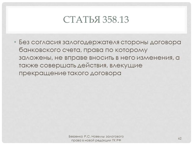 Статья 358.2 Залог права не требует согласия должника. Иное может быть предусмотрено законом или