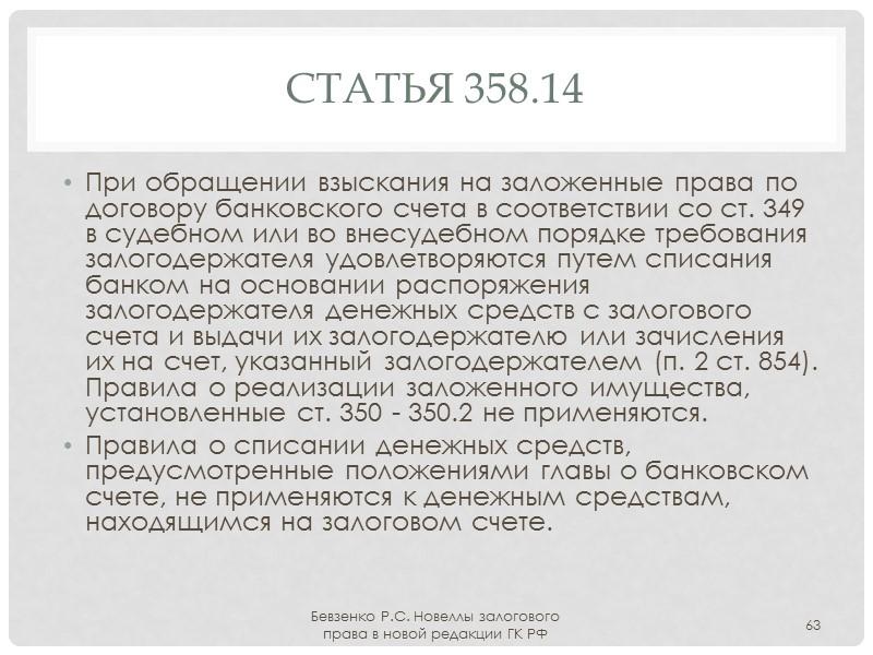 Статья 358.3 В договоре залога права дополнительно должны быть указаны заложенное обязательство, должник по