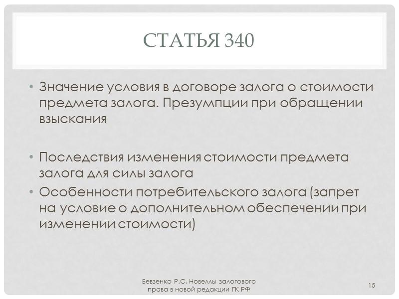 Статья 335 Если для продажи имущества требуется согласие или разрешение другого лица или органа,