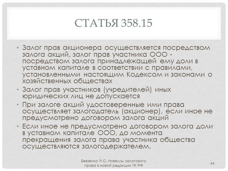 Статья 358.3 В случае если предметом залога является будущее право или совокупность прав, то