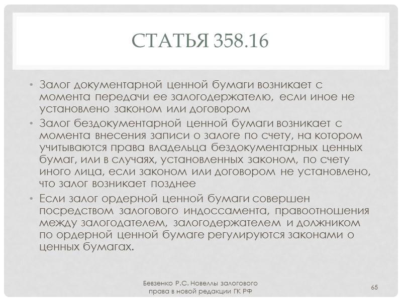 Статьи 358.4, 358.5 Должник должен быть уведомлен о том, что право требования к нему