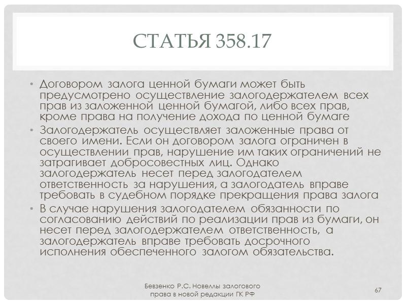 Статья 358.6, 358.7 В случае обращения взыскания на заложенное право залогодержатель имеет право требовать