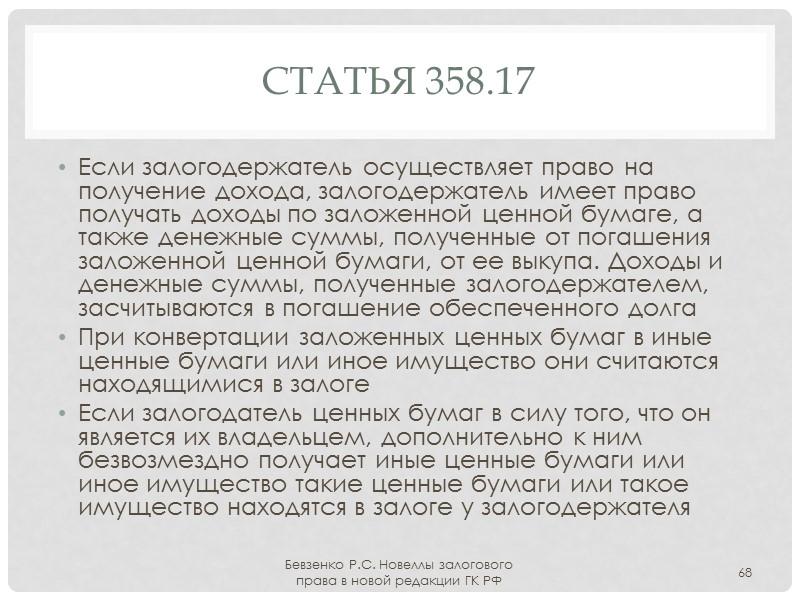 Статья 358.8 Реализация права осуществляется в общем порядке (350, 350.1 ГК) Способом реализации при