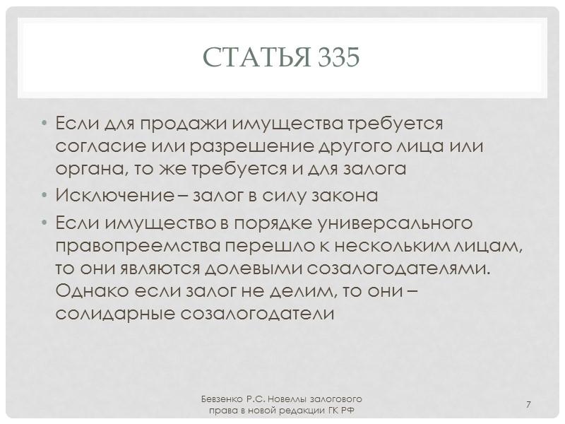 Статья 358.10 Содержание договора залога счета (реквизиты залогового счета, обеспеченный долг) Залог существует в