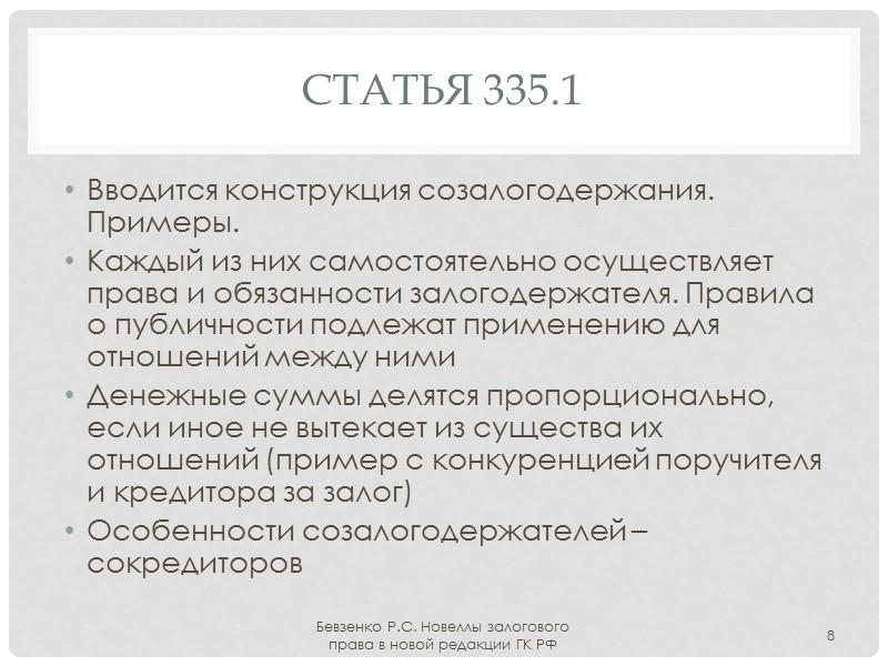 Статья 358.11 Залог счета возникает с момента уведомления банка, в котором открыт залоговый счет.