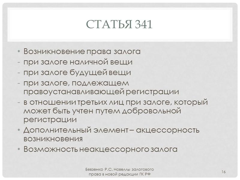 Статья 335.1 Вводится конструкция созалогодержания. Примеры. Каждый из них самостоятельно осуществляет права и обязанности