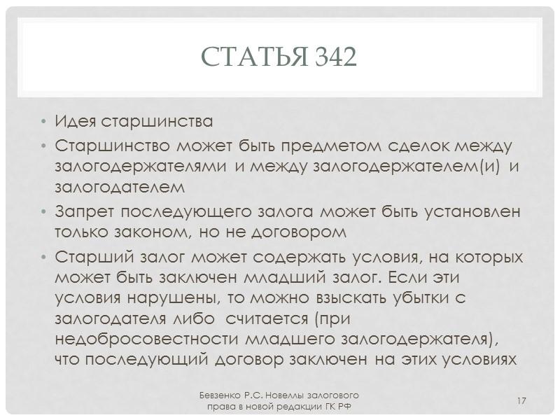 Статья 336 Предмет залога – все, что оборачиваемо Предметом залога может быть будущая вещь.