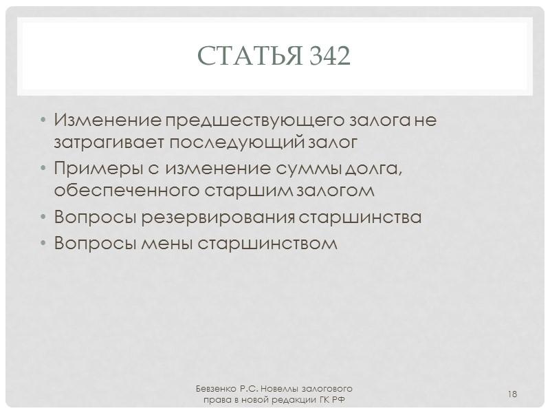 Статья 337 Залог обеспечивает основной долг, проценты, неустойку, убытки, расходы   Бевзенко Р.С.