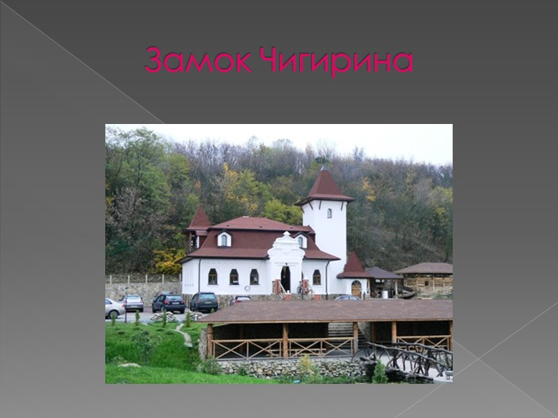 Замок Чигирина