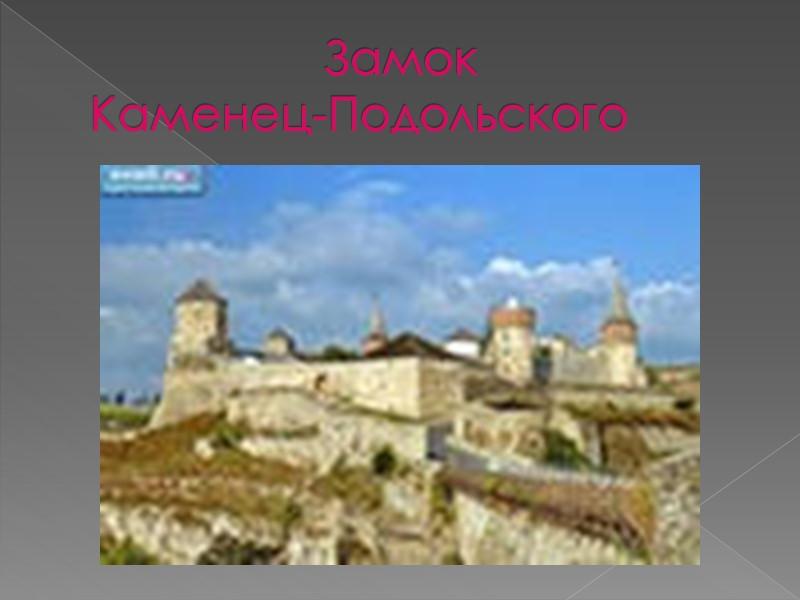 Замок    Каменец-Подольского