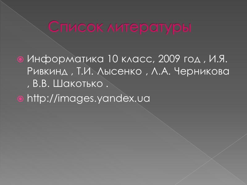 Список литературы Информатика 10 класс, 2009 год , И.Я. Ривкинд , Т.И. Лысенко ,
