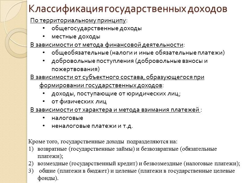 3. Структура налоговых поступлений в разных странах и в Украине