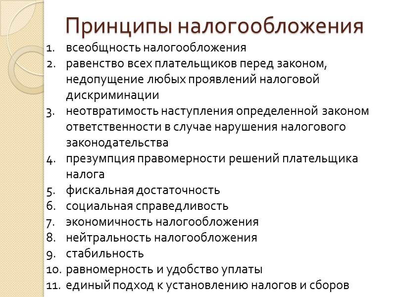 В соответствии со ст. 9 Бюджетного кодекса Украины доходы бюджетов классифицируются следующим образом: 1)