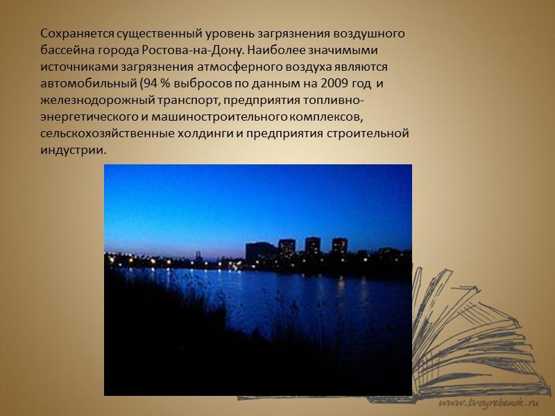 Яркий южный город Ростов-на-Дону располагается в юго-восточной части Восточно-Европейской равнины. Город большей частью лежит