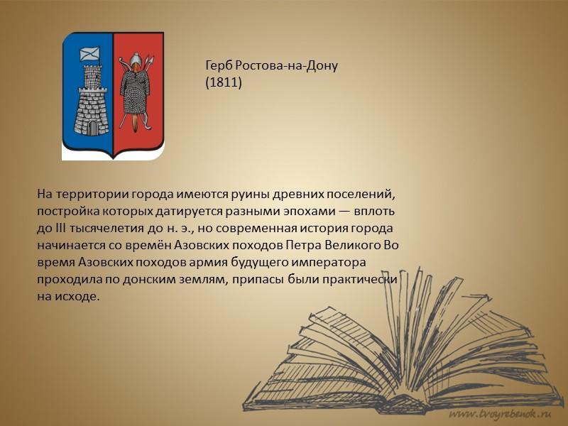 Именно в нём концентрируется ядро индустриального и образовательного потенциала юга России. В этом городе