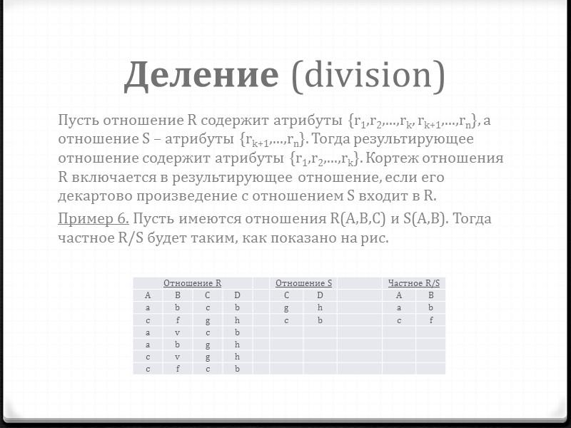 Проекция (projection)  Унарная операция (выполняемая над одним отношением), служащая для выбора подмножества атрибутов