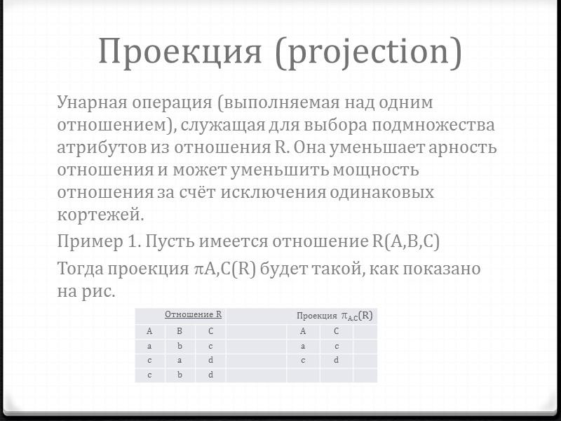 Основные понятия базы данных Так, таблица Деталь содержит сведения о всех деталях, хранящихся на