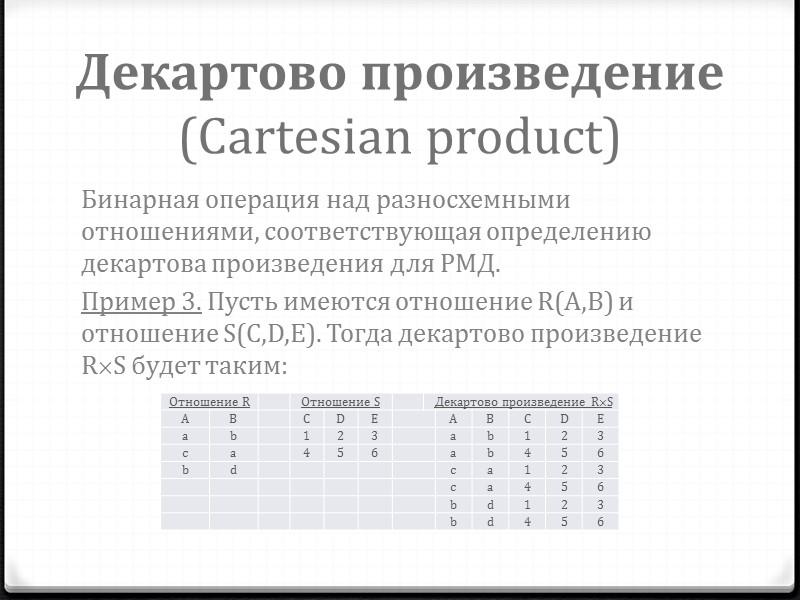 Взаимосвязь таблиц базы данных Взаимосвязь таблиц является важнейшим элементом реляционной модели данных. Она поддерживается