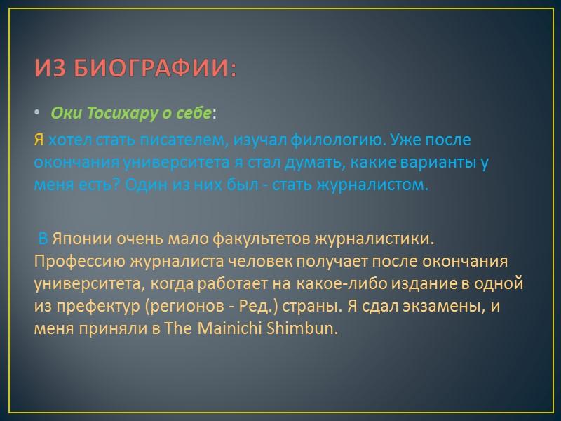 РАБОТА: Я сам высказал желание работать в России.  - Решающую роль сыграло знание